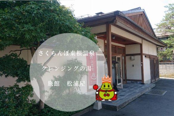 旅館 松浦屋のアイキャッチ