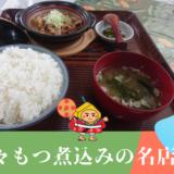 春日食堂アイキャッチ