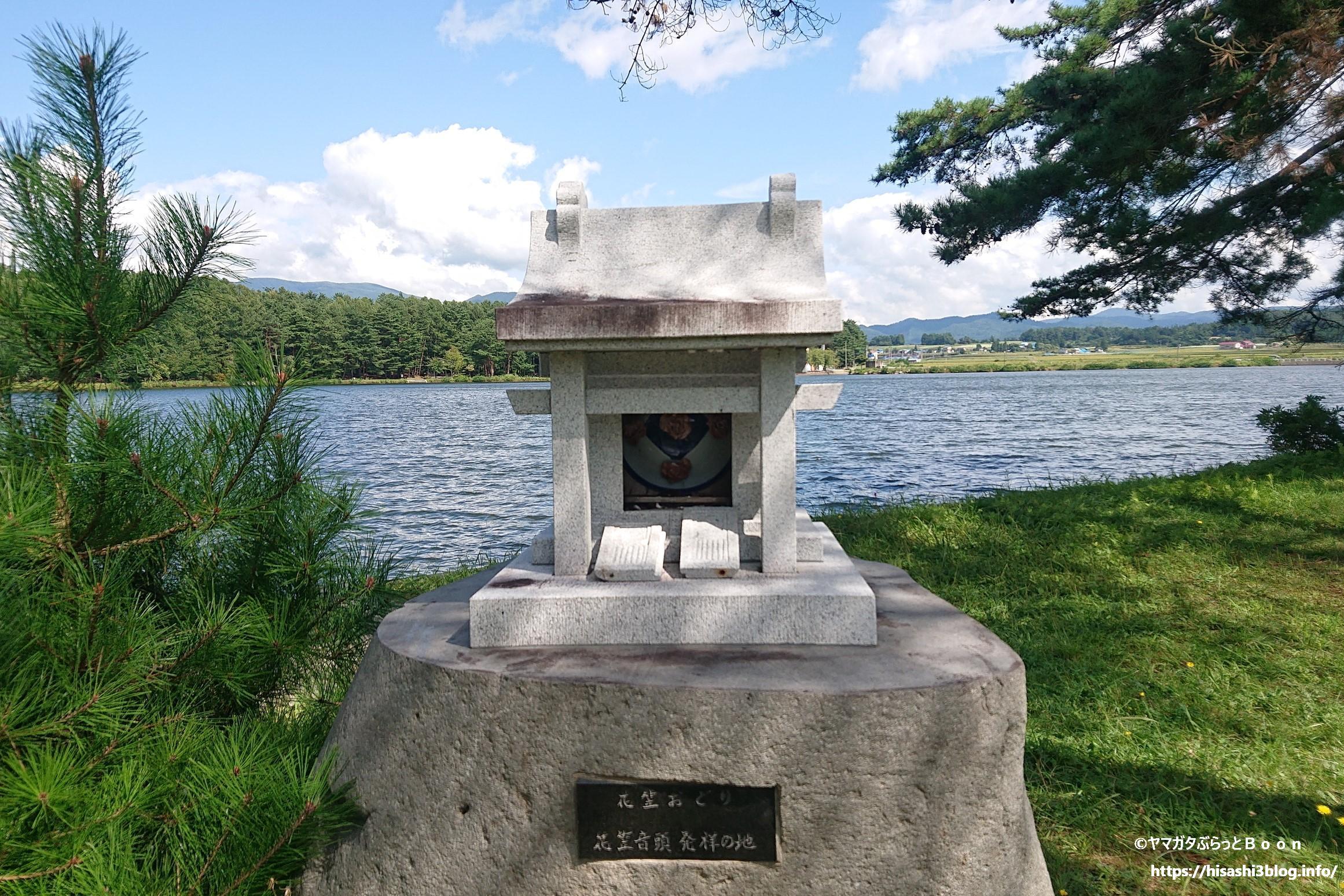 徳良湖の顕彰碑