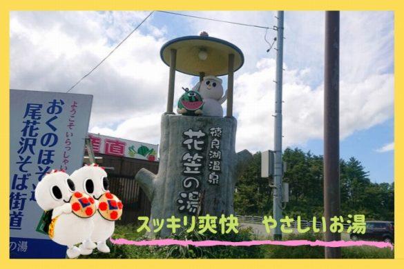 徳良湖 花笠の湯 アイキャッチ
