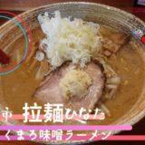拉麺ひなたアイキャッチ