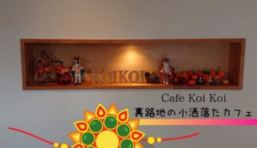 Cafe Koi Koi|裏路地の小洒落たカフェ でタコライス コスパ良好! – 上山市 –