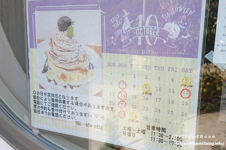 koi koi のカレンダー2019年10月