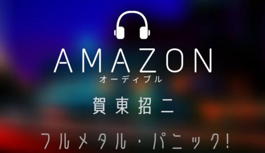 Audibleで聴く小説|賀東招二 フルメタル・パニック!  ナレーターは諸星きらり役 松嵜 麗さん
