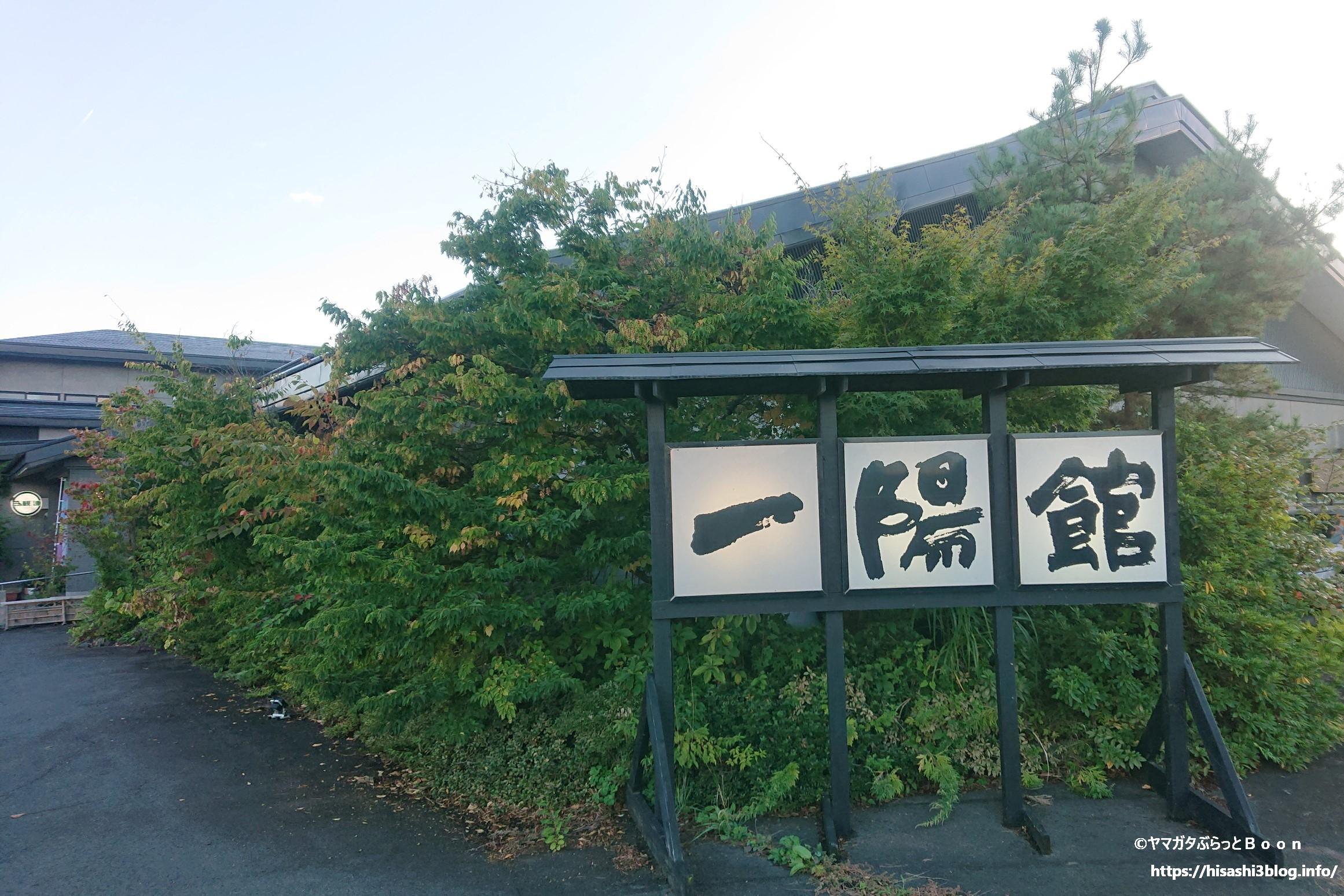 黒沢温泉 一陽館 看板