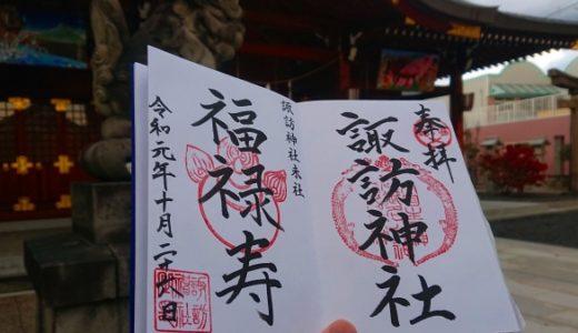 諏訪神社|「願いを成す」茄子と龍神の御加護にあやかる。末社には七福神 福禄寿 巳年守護神 普賢神社 – 山形市 –