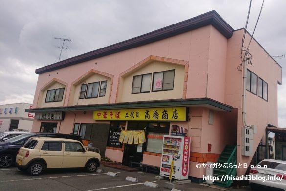 髙橋商店の外観