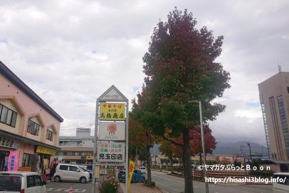 髙橋商店の看板