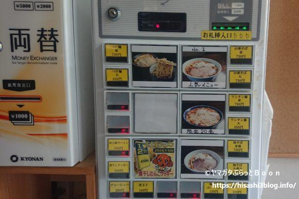 髙橋商店の券売機