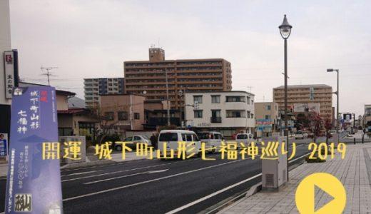 開運 城下町山形七福神巡り 2019