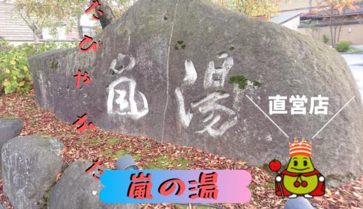 たびやかた 嵐の湯|花粉症に効く 薬石を使った岩盤浴 – 東根市 –