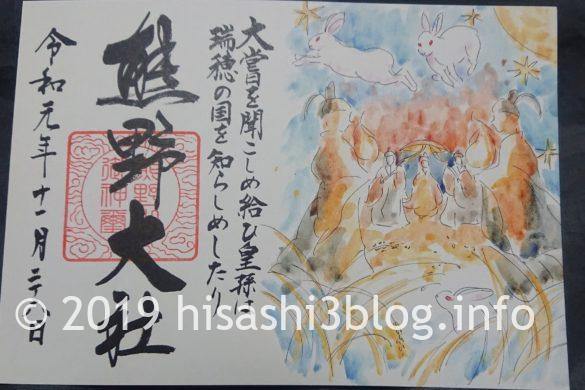 熊野大社の御朱印1