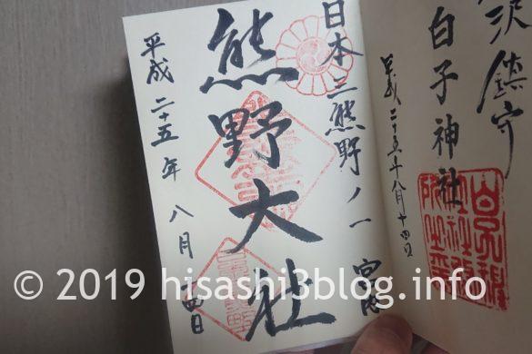 熊野大社の御朱印2