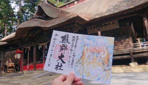 東北の伊勢 熊野大社|三羽のうさぎと縁結び神社 – 南陽市 –
