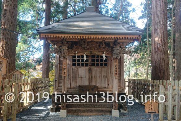 熊野大社の菅原神社