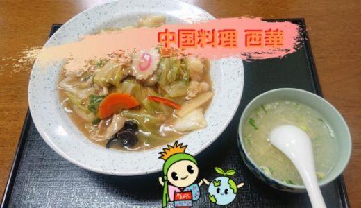中国料理 西華|西公園前の本格 五目焼きそば – 山形市 –