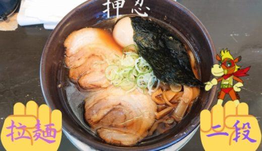 拉麺 二段|科学調味料 無添加 パンチの効いたニボメン – 長井市 –