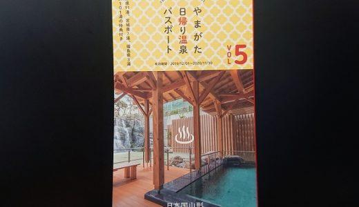やまがた日帰り温泉パスポート VOL.5| 発売!VOL.4との比較してみた。