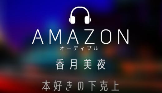 Audibleで聴く小説|香月美夜 「本好きの下克上」 ナレーターは、アニメ版と同じ 井口さん!