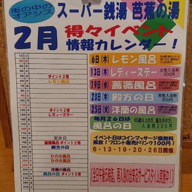 芭蕉の湯 カレンダー2020年2月