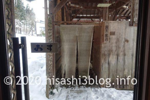 寿宝園の露天風呂2