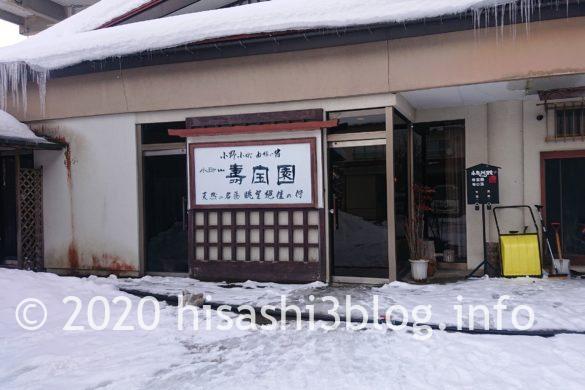 寿宝園の玄関