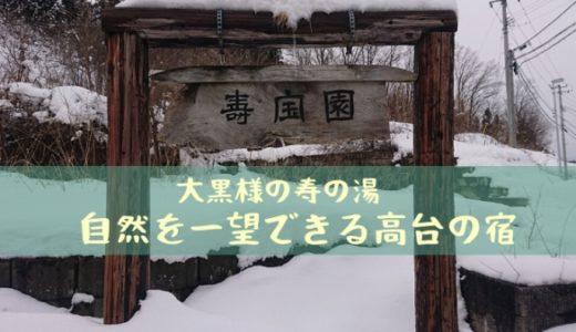 小野川温泉 寿宝園|隣接する貸切り露天風呂に興味深々 – 米沢市 –