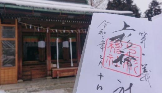 上杉神社|米沢城址で上杉謙信公を祀る神社 [米沢市]