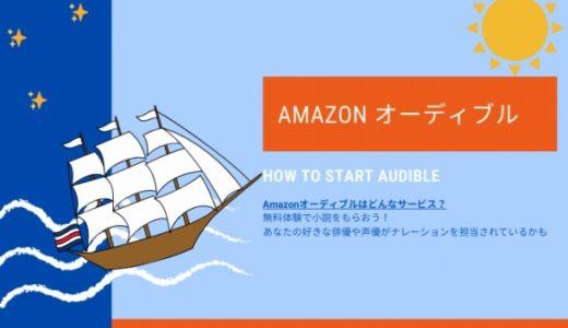 Amazonオーディブルとは? ざっくり解説 🎧