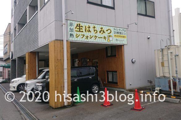 cafe mamenokiの外観