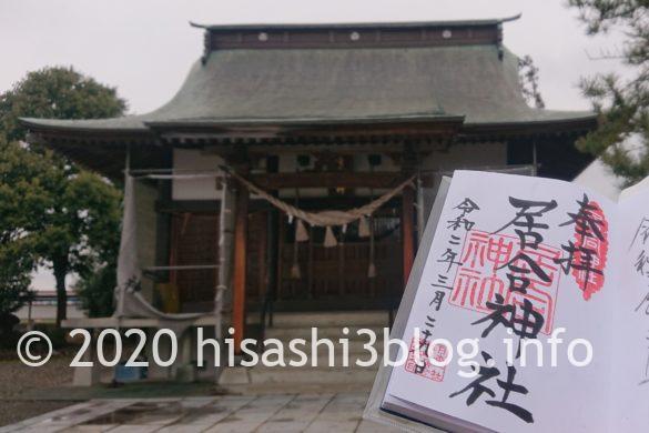 熊野・居合両神社の御朱印