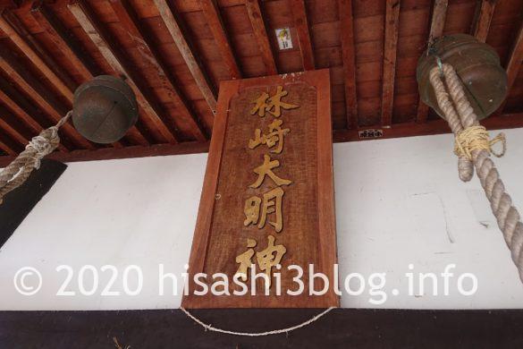 熊野・居合両神社の扁額