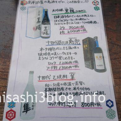 「伊豆の華」のお酒メニュー