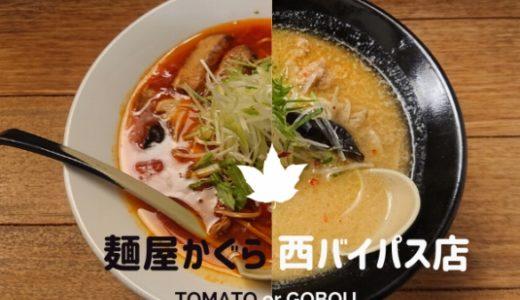 [山形市] 麺家かぐら 西バイパス店|もっちりちぢれ麺が安定のラーメンレストラン