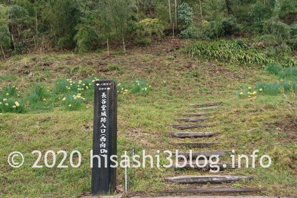 長谷堂城跡公園の西向口