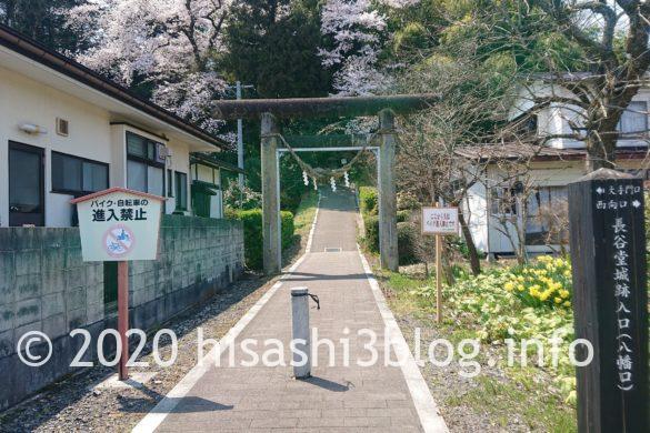 長谷堂城跡公園の八幡口1