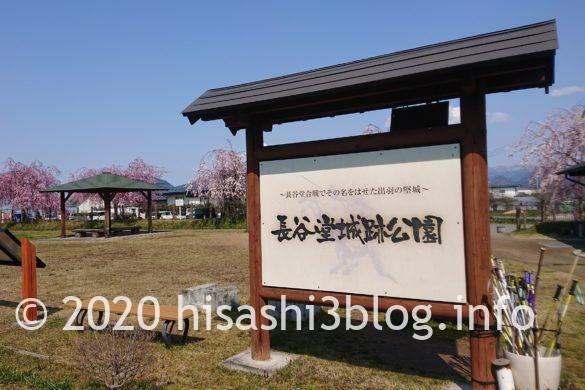 長谷堂城跡公園の看板