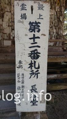長谷堂観音3