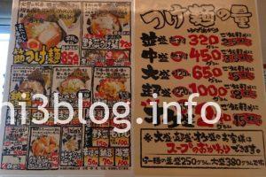 つけ麺 おんのじ メニュー1