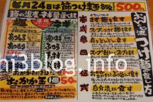 つけ麺 おんのじ メニュー2