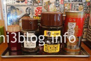 つけ麺 おんのじ 調味料1