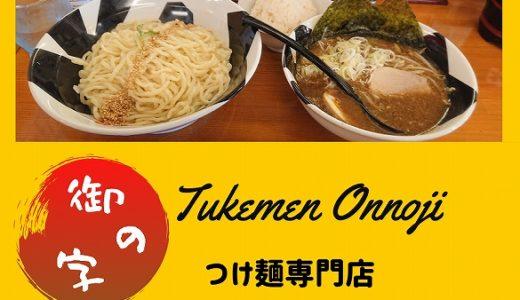 [山形市] つけ麺 おんのじ|24日は500円!仙台発のつけ麺専門店が山形にオープン
