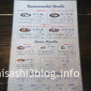 「麺屋 葵」のメニュー