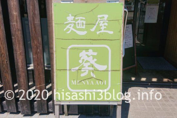 「麺屋 葵」の看板