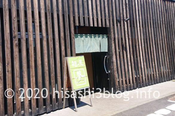 「麺屋 葵」の入り口