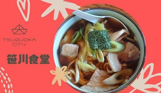 笹川食堂|羽黒山麓の肉うどん専門店 昔懐かしいお出汁のちゅるちゅる麺