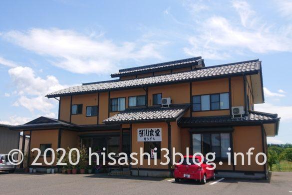 笹川食堂の外観1