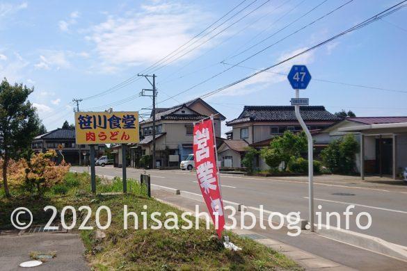 笹川食堂ののぼり旗
