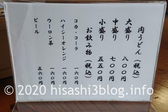 笹川食堂のメニュー