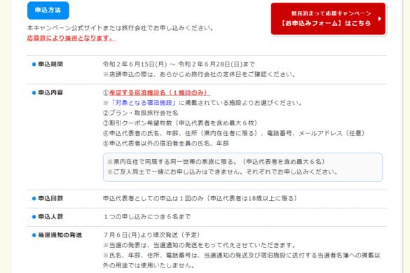 キャンペーンお申込みフォーム画面1